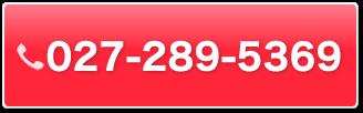 027-289-5369